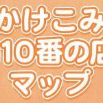 上島小学校区 かけこみ110番の店