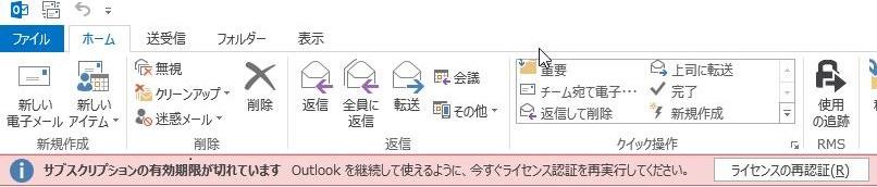 office365error_message