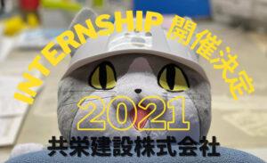 共栄建設2021インターンシップ開催決定